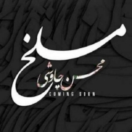 Download Mohsen Chavoshi 's new song called Maslakh