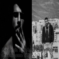 Download Amir Khalvat ft. Sadegh's new song called Asemoon Abi