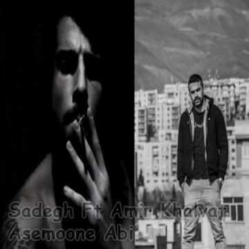 Download Amir Khalvat ft. Sadegh's new song called Asemoon Abi