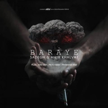 Download Sadegh & Amir Khalvat's new song called Baraye