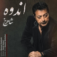 Download Shahrokh's new song called Andooh