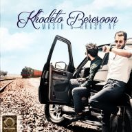 Download Masih And Arash AP's new song called Khodeto Beresoon