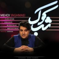 Download Mehdi Yaghmaei's new song called Shab Kook - End Scene
