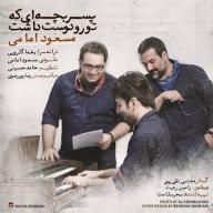 دانلود آهنگ جدید مسعود امامی به نام پسر بچه ای که تو رو دوست داشت
