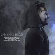 Download Yaser Binam's new song called Jam Khali Bood