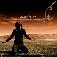 دانلود آهنگ جدید احمدرضا شهریاری (احمد سلو) به نام شاهرگ