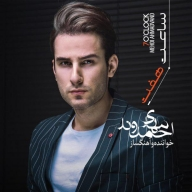Download Mehdi Ahmadvand's new song called Saat 7