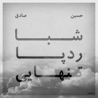 دانلود البوم صادق و حصین به نام شبا ردپا تنهایی