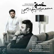 دانلود اهنگ محمد علیزاده و میثم ابراهیمی به نام خستم
