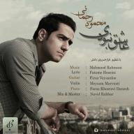 دانلود اهنگ جدید محمود رحمانی به نام عاشق نبودی