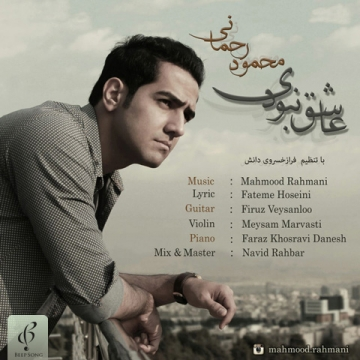 Download Mahmood Rahmani's new song called Ashegh Naboodi