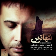 Download Mohsen Chavoshi's new song called Tanhatarin