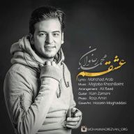 Download Mohammad Rezvan's new song called Eshgham