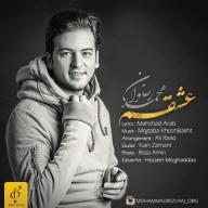 دانلود اهنگ جدید محمد رضوان به نام عشقم