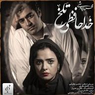دانلود آهنگ جدید محسن چاوشی به نام خداحافظی تلخ