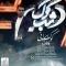 دانلود آهنگ پاکان شیرازیانی به نام کوک ایرانی