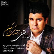 Download Salar Aghili's new song called Az Tanhaei Geryeh Makon