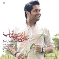 Download Ali Poursaeb 's new song called Man Kenar To