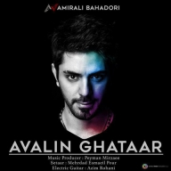 Download Amirali Bahadori's new song called Avalin Ghataar