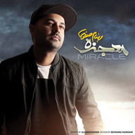 Download Behnam Safavi's new song called Shokhi Nadaram
