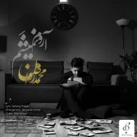 دانلود آهنگ جدید محمد رضوان به نام آروم نمیشم