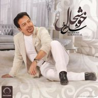 Download Shahrokh's new song called Khoshhal