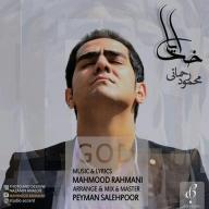 دانلود آهنگ جدید محمود رحمانی به نام خدایا