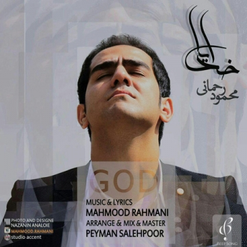 Download Mahmood Rahmani's new song called God