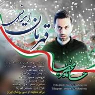 دانلود آهنگ حامد محضرنیا به نام قهرمان ایرانی