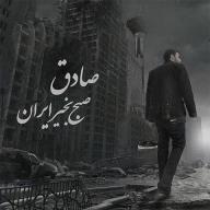 دانلود آلبوم صادق و حصین به نام صبح بخیر ایران