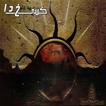 Download Sadegh Ft. Andish's new song called Nemidoonam