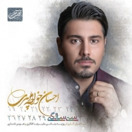 Download Ehsan Khaje Amiri 's new song called Thirty Years Old