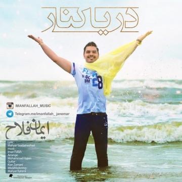 Download Iman Fallah 's new song called Darya Kenar