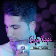 Download Ahmad Saeedi's new song called Eshghe Royaei