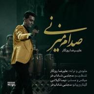 Download Alireza Roozaegar's new song called Sedam Mizani