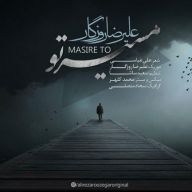 Download Alireza Roozegar's new song called Masire To