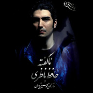 Download Hafez Nazeri 's new song called Untold
