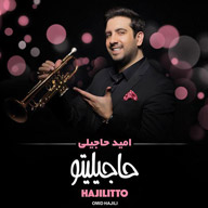 Download Omid Hajili 's new song called Vaghte Gole Ney
