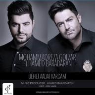 دانلود آهنگ جدید محمد رضا گلزار و حامد برادران به نام بهت عادت کردم