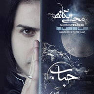 Download Mohsen Yeganeh's new song called Hobab
