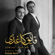 Download Puzzle Band's new song called Chera Rafti