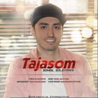 Download Soheil Soleymani 's new song called Tajasom