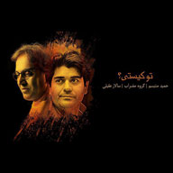 Download Salar Aghili & Mezrab Band & Hamid Motabasem's new song called To Kisti