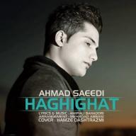 دانلود آهنگ جدید احمد سعیدی به نام حقیقت