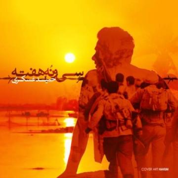 Download Hamid Askari 's new song called 39 Hafte
