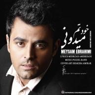 دانلود آهنگ جدید میثم ابراهیمی به نام خودتم میدونی