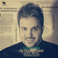 Download Ali Abdolmaleki's new song called Ghiafe Migiri