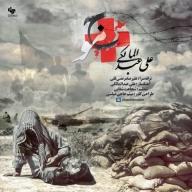 Download Ali Abdolmaleki's new song called Mowj