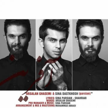 Download Arsalan Ghasemi & Sina Dastkhosh's new song called Afarin