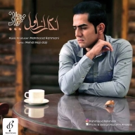 Download Mahmoud Rahmani 's new song called Engar Az Aval